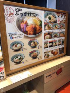浜松町デカ盛り朝食本場さぬきうどん親父の製麺所肉玉ぶっかけ大盛りメニューデカ盛り進撃の歴史12