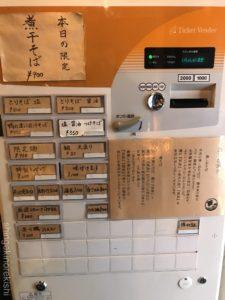神田とりそばなな蓮鶏そば塩ラーメン大盛り特製トッピングデカ盛り進撃の歴史14