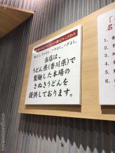 浜松町デカ盛り朝食本場さぬきうどん親父の製麺所肉玉ぶっかけ大盛りメニューデカ盛り進撃の歴史36