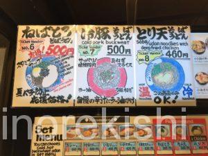 デカ盛り立ち食いそば京成上野つるや冷しジャンボ五目蕎麦メニューデカ盛り進撃の歴史12