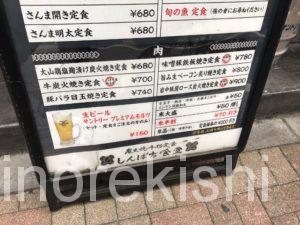 三田朝食しんぱち食堂田町店炭火焼き魚定食ご飯大盛りメニューデカ盛り進撃の歴史5