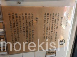 神田とりそばなな蓮鶏そば塩ラーメン大盛り特製トッピングデカ盛り進撃の歴史16