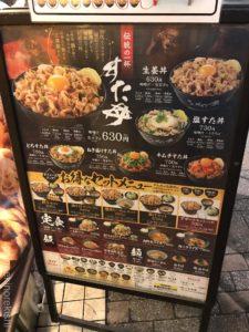 深夜チャーハン上野伝説のすた丼屋御徒町店大盛りデカ盛り進撃の歴史9