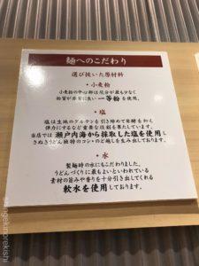 浜松町デカ盛り朝食本場さぬきうどん親父の製麺所肉玉ぶっかけ大盛りメニューデカ盛り進撃の歴史38