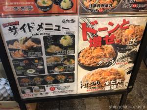 深夜チャーハン上野伝説のすた丼屋御徒町店大盛りデカ盛り進撃の歴史7