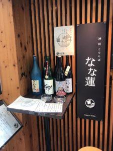 神田とりそばなな蓮鶏そば塩ラーメン大盛り特製トッピングデカ盛り進撃の歴史5