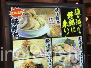 野郎ラーメン新橋駅前店豚骨豚カレー大盛りメニューデカ盛り進撃の歴史6