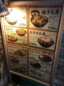 中野新橋デカ盛り伝説のすた丼屋生姜丼肉飯増しライス増量メニュー進撃の歴史2