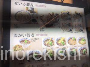 上野大盛り蕎麦喜乃字屋きのじやフォアグラエスプーマもりそば京成上野メニューデカ盛り進撃の歴史16