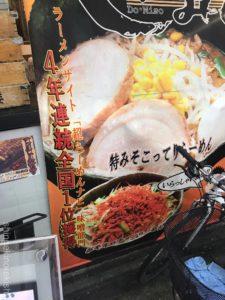 西新井デカ盛り東京スタイルみそらーめんどみそ特味噌ラーメン大盛りメニュー進撃の歴史38