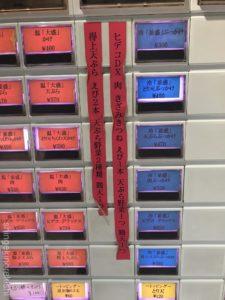 東京大盛り朝食うどんおにやんま新橋店冷大盛り特上天ぷらぶっかけ追加麺メニューデカ盛り進撃の歴史30