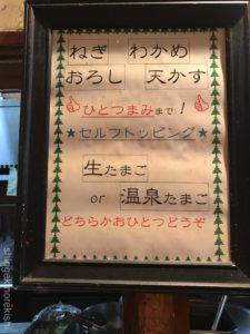 デカ盛り十割そば蕎麦たかね日本橋茅場町店匠の乱切りそば大盛り巨大かき揚げメニュー進撃の歴史11