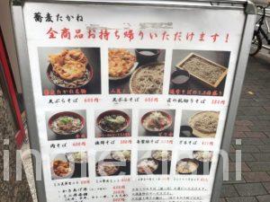 デカ盛り十割そば蕎麦たかね日本橋茅場町店匠の乱切りそば大盛り巨大かき揚げメニュー進撃の歴史3