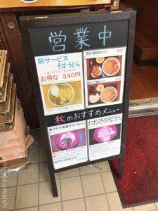 三田立ち食いそば蕎麦一心たすけ田町店特選冷やしそば大盛りメニューデカ盛り進撃の歴史3