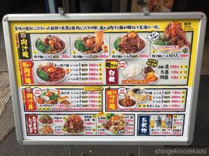 デカ盛り肉汁丼肉汁麺ススム秋葉原本店レベルMAX特盛飯増しメニュー末広町進撃の歴史8