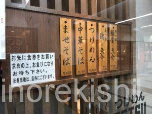 武蔵小杉デカ盛りつけめんtetsuまぜそば大盛りつけ麺二郎インスパイアメニュー進撃の歴史12