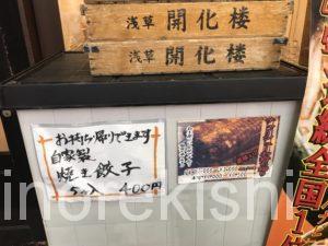 西新井デカ盛り東京スタイルみそらーめんどみそ特味噌ラーメン大盛りメニュー進撃の歴史39