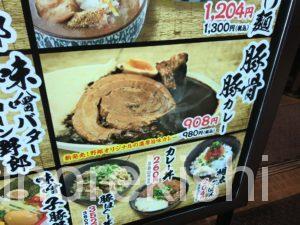 野郎ラーメン新橋駅前店豚骨豚カレー大盛りメニューデカ盛り進撃の歴史8