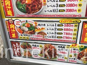 デカ盛り肉汁丼肉汁麺ススム秋葉原本店レベルMAX特盛飯増しメニュー末広町進撃の歴史11