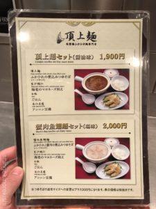 フカヒレグルメ東京駅頂上麺筑紫樓つくしろう八重洲店ふかひれ麺セットメニューデカ盛り進撃の歴史10