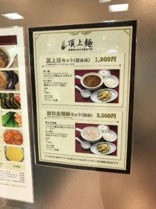 フカヒレグルメ東京駅頂上麺筑紫樓つくしろう八重洲店ふかひれ麺セットメニューデカ盛り進撃の歴史3