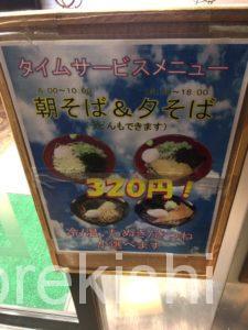 名代富士そば歌舞伎座前店チェーン店で一番大きいメニューを注文してみたうどんデカ盛り進撃の歴史40