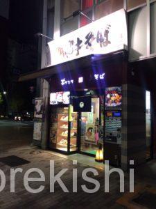 名代富士そば歌舞伎座前店チェーン店で一番大きいメニューを注文してみたうどんデカ盛り進撃の歴史