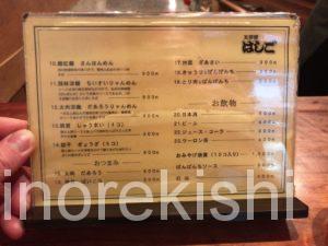 銀座大盛りラーメン支那麺はしご本店排骨麺メニュー担々麺デカ盛り進撃の歴史6