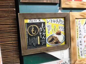 渋谷デカ盛りもうやんカレー246全部のせメガトン盛りディナーメニューデカ盛り進撃の歴史21