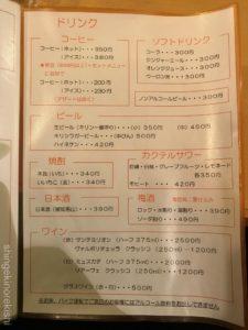 広島オムライス福山駅ともんちゃオムかつセット大盛りメニュー洋食屋デカ盛り進撃の歴史14