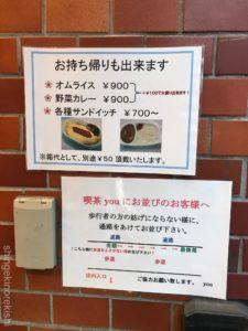 東銀座ふわとろオムライス喫茶YOUゆーディナーメニューセット大盛りデカ盛り進撃の歴史5