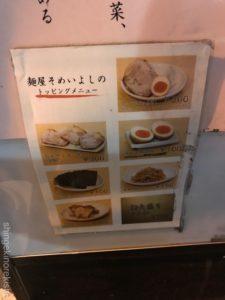 大盛り醤油ラーメン神田麺やそめいよしの特製トッピングメニュー小川町淡路町デカ盛り進撃の歴史6
