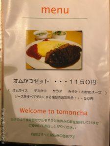 広島オムライス福山駅ともんちゃオムかつセット大盛りメニュー洋食屋デカ盛り進撃の歴史6