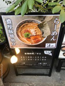 市ヶ谷ラーメン麺や庄のめんやしょうの肉盛りらーめん特盛メニューデートデカ盛り進撃の歴史4