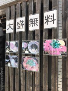 神田駅ランチつけそば周庵肉そば大盛り丼メニューデカ盛り進撃の歴史2