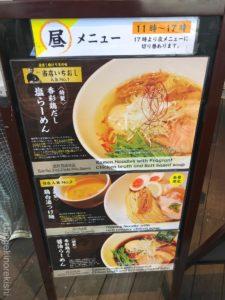 品達品川ラーメン麺屋翔塩らーめん鶏白湯つけ麺メニューデカ盛り進撃の歴史6