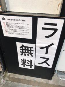 新橋家系ラーメン谷瀬家たにせや特製大盛りメニューライスデカ盛り進撃の歴史2
