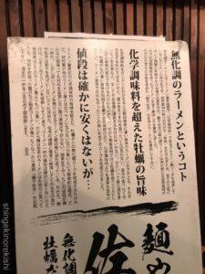 牡蠣ラーメン錦糸町麺や佐市さいち大盛り牡蠣めしメニュー全部のせデカ盛り進撃の歴史5