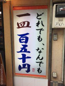 新橋グルメ一番回転寿司まぐろうにいくらメニューデカ盛り進撃の歴史3