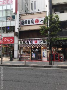 新橋グルメ一番回転寿司まぐろうにいくらメニューデカ盛り進撃の歴史