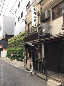 東銀座立ち食いそば歌舞伎そばもりかき揚げそば大盛り蕎麦メニューデカ盛り進撃の歴史2