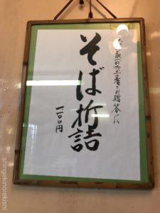 茶そば八丁堀あさだ天ざる大盛り茶蕎麦メニューデカ盛り進撃の歴史10