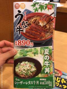 日本全国デカ盛りすき家キング牛丼牛丼キングメニュー進撃の歴史11