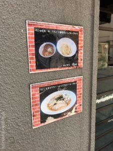 錦糸町ラーメン麺屋りゅう塩らーめん大盛りメニューデカ盛り進撃の歴史6