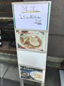 錦糸町ラーメン麺屋りゅう塩らーめん大盛りメニューデカ盛り進撃の歴史3