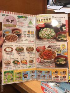 日本全国デカ盛りすき家キング牛丼牛丼キングメニュー進撃の歴史13