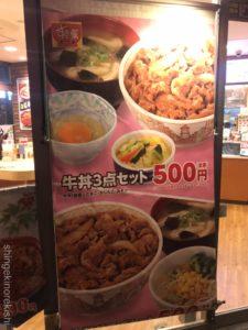 日本全国デカ盛りすき家キング牛丼牛丼キングメニュー進撃の歴史2