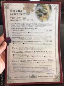 デカ盛りお米料理カーンケバブビリヤニKHAN KEBAB BIRIYANI銀座博品館新橋ランチメニュー大盛り進撃の歴史13