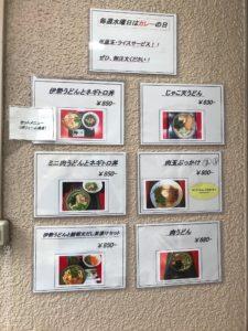 デカ盛り秋葉原伊勢うどん専門店いなむら看板メニュー温玉麺ダブル三重大黒屋進撃の歴史5