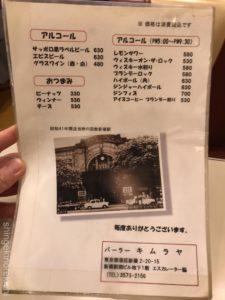 新橋喫茶店パーラーキムラヤプリンアラモードコーヒーメニューデカ盛り進撃の歴史9